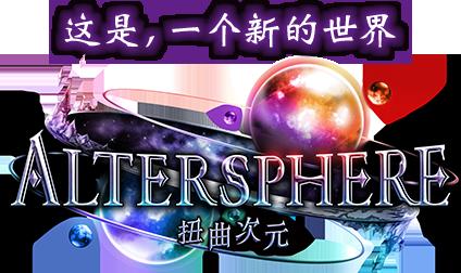 Altersphere / 扭曲次元