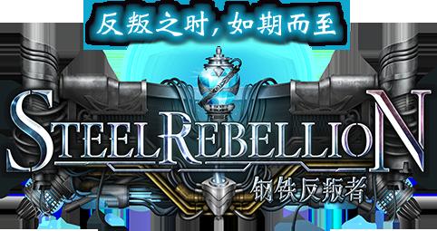 Steelrebellion / 钢铁反叛者
