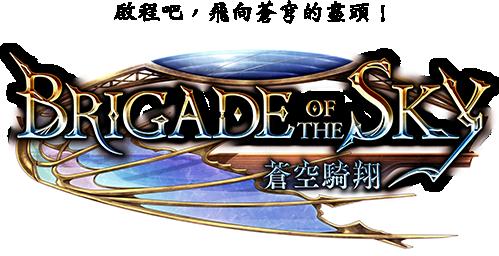Brigade of the Sky / 蒼空騎翔