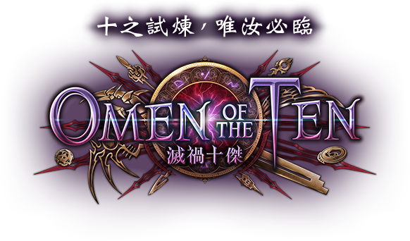 Omen of the Ten / 滅禍十傑