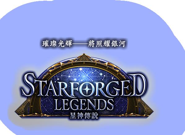 Starforged Legends/星神傳說