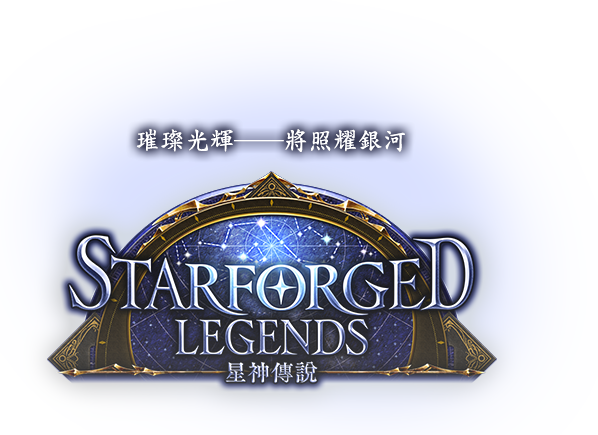 Starforged Legends/星神傳說