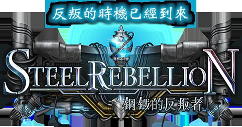 Steel Rebellion / 鋼鐵的反叛者