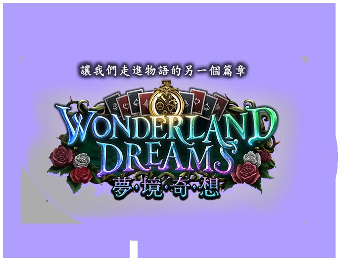 Wonderland Dreams / 夢境奇想