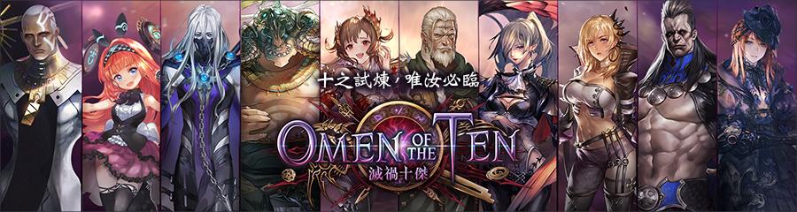 第10彈卡包「Omen of the Ten / 滅禍十傑」
