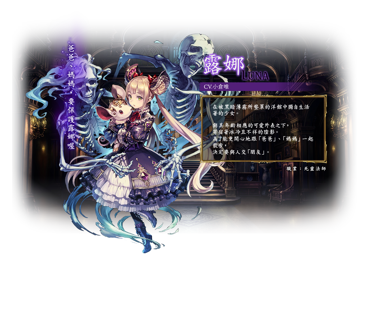 Luna / Class: Shadowcraft / Luna is a troubled child who lives in a dark, distant mansion. She finally decides to venture out into the world, hoping to find new playmates.