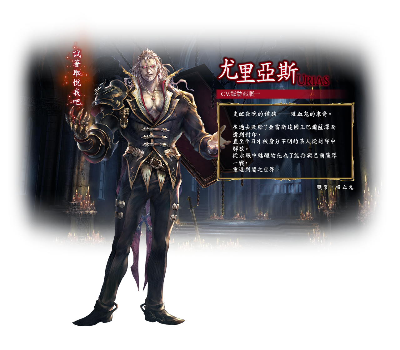 Urias / Class: Bloodcraft / Urias, the last of the vampires, has been awakened after centuries. He yearns for another fight with his bitter rival, King Balthazar.
