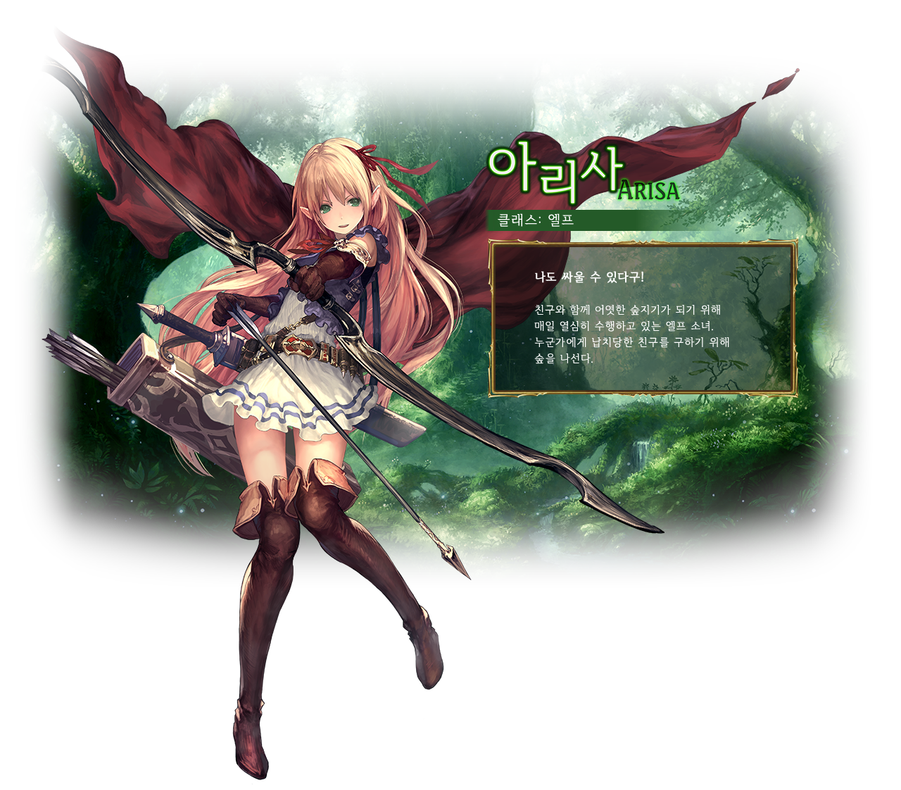 Arisa / Class: Forestcraft / Arisa is training as a guardian of the forest. She is inseparable from her friend Losaria until one day a menacing creature appears in their path.