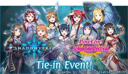 LoveLive! Tie-in Event!(開催中)