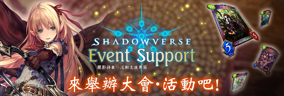Shadowverse Event Support