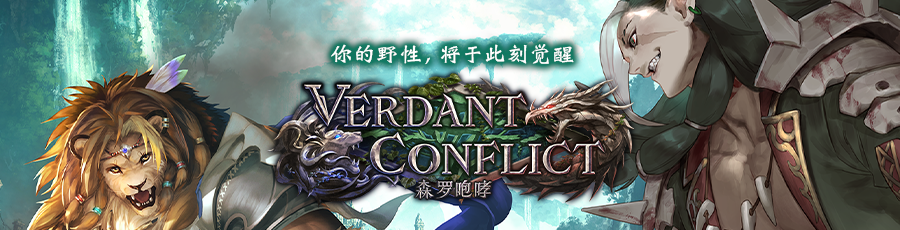 第14弹卡包「Verdant Conflict / 森罗咆哮」