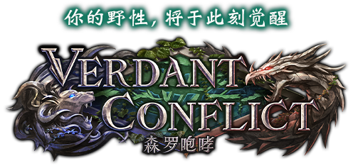 Verdant Conflict / 森罗咆哮