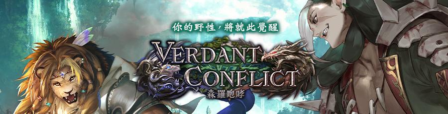 第14彈卡包「Verdant Conflict / 森羅咆哮」
