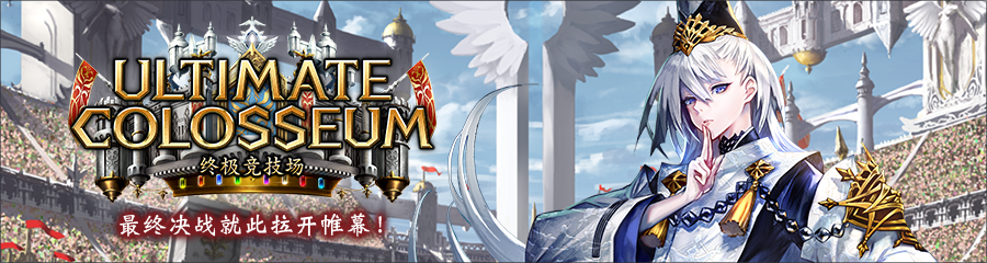 第15弹卡包「Ultimate Colosseum / 终极竞技场」