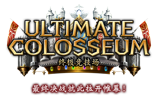 Ultimate Colosseum / 终极竞技场