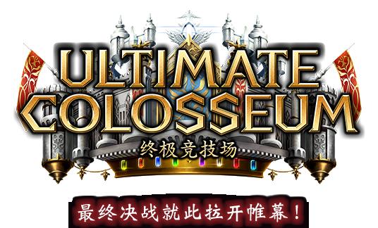 Ultimate Colosseum / 终极竞技场