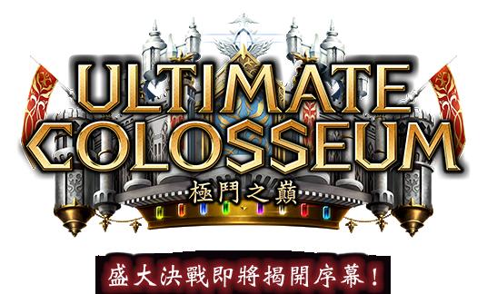 Ultimate Colosseum / 極鬥之巔
