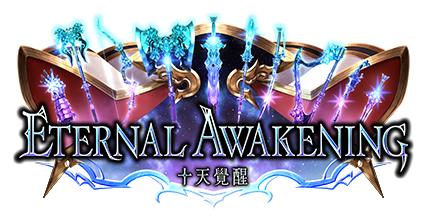 Eternal Awakening / 十天覺醒