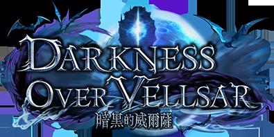 Darkness Over Vellsar / 暗黑的威爾薩