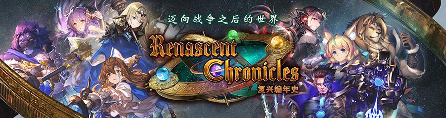 第21弹卡包 「Renascent Chronicles / 复兴编年史」