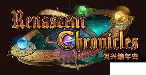 Renascent Chronicles / 复兴编年史