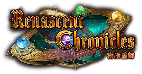 Renascent Chronicles / 物語重歸