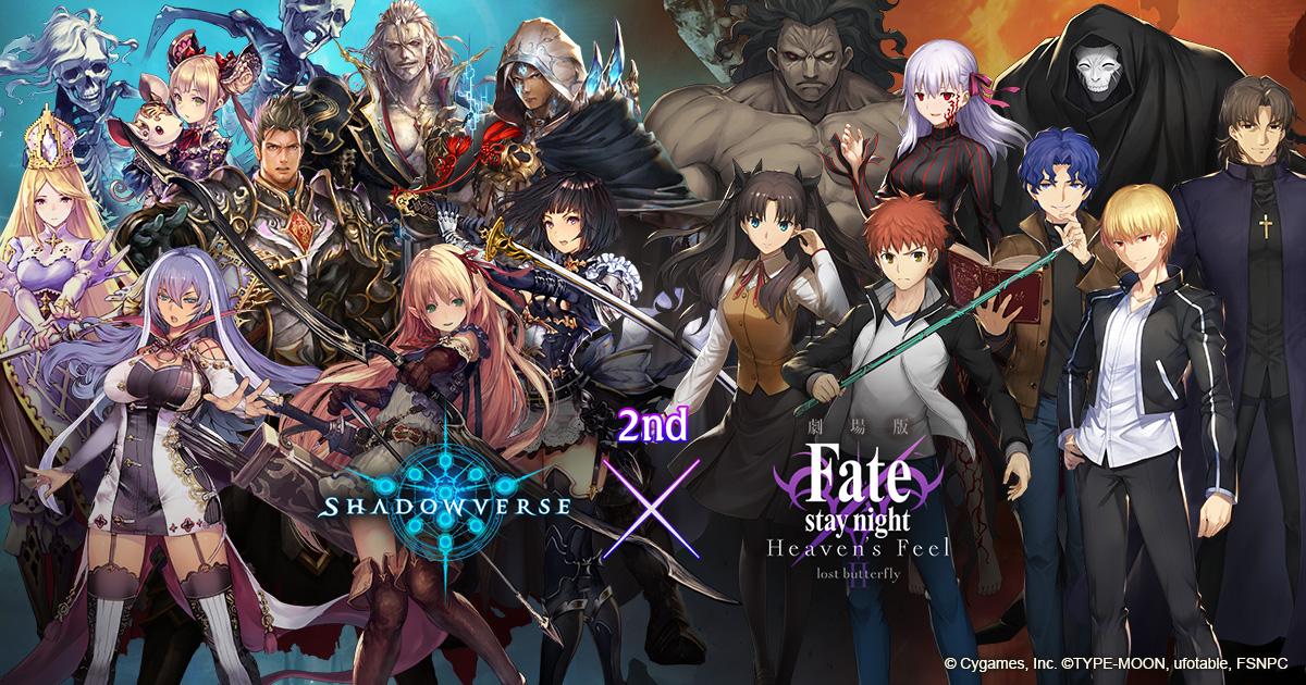 Fate Stay Night Heaven S Feel 2nd Tie In Event Shadowverse La saga fate en genial crossover con los personajes de los vengadores. fate stay night heaven s feel 2nd tie